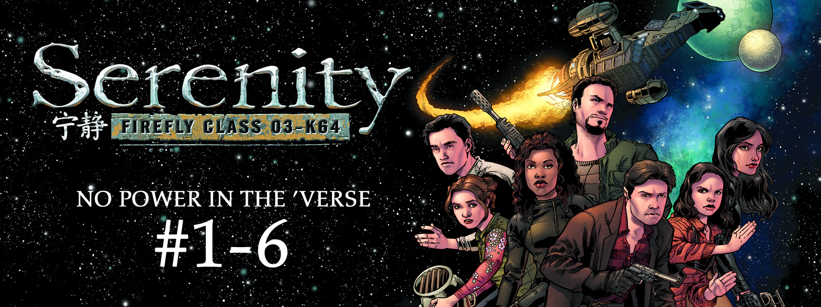 Serenity: No Power In The Verse - Comic Subscription